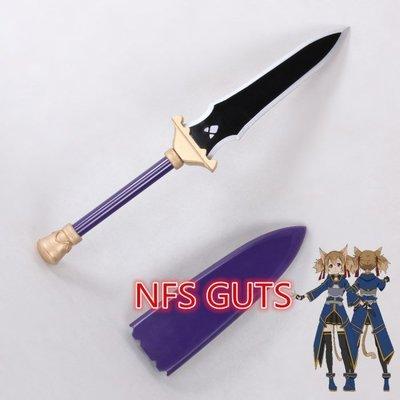 NFS GUTS刀劍神域 聖母聖詠篇 西莉卡 暗影匕首 短刀/Cosplay武器道具製作/COS武器定做/精緻玩具/優惠