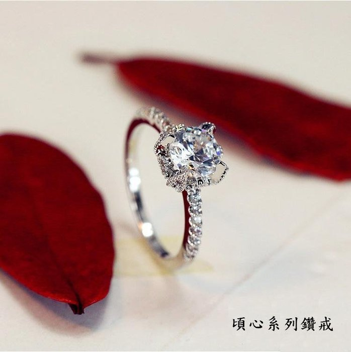日韓時尚頃心18K白金四爪擬真鑽戒求婚戒指结婚戒指