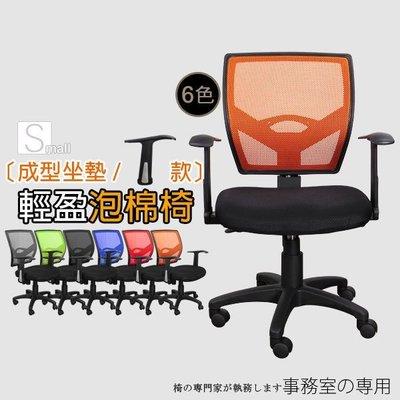 概念#一級泡棉!耐坐!方背泡棉坐墊扶手椅辦公椅 電腦椅 升降椅 書桌椅 事務椅【722】