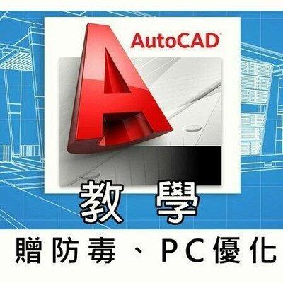 AutoCAD 2016室內設計影音教學,平面圖、立面和3D繪圖,另有機械、國際認證、如求職考試、台大、清大、交大、淡大、東吳、輔大、海大、政大、義大、逢甲大學
