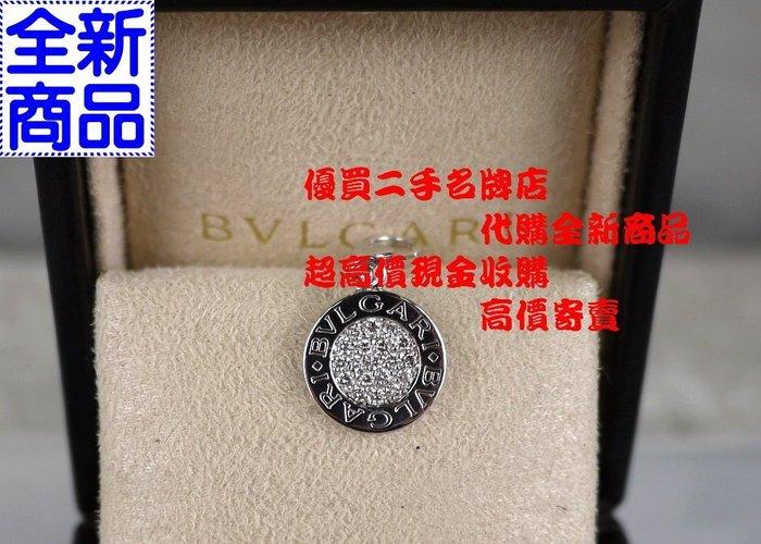 優買二手精名牌店 BVLGARI 寶格麗 BVLGARI 18K 白K金 750 密鑲鑽 吊飾 墬子 全新 鑽石 真鑽