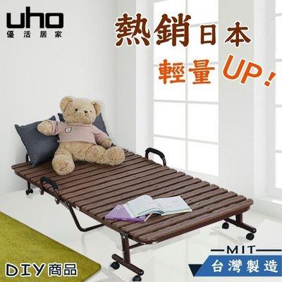 摺疊床 沙發床 和室椅【UHO】DIY 新輕量收納折疊床  台灣製造 日本熱銷第一 / 全省免運