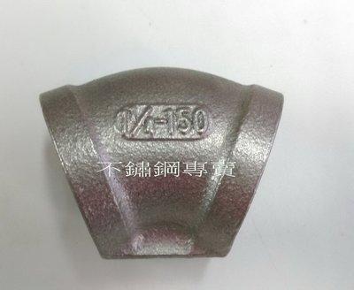 ~不鏽鋼專賣~45度彎頭45°彎頭 一英吋二不鏽鋼彎頭不銹鋼彎頭雙內牙彎頭 車牙 接頭不鏽鋼另件白鐵接頭 304