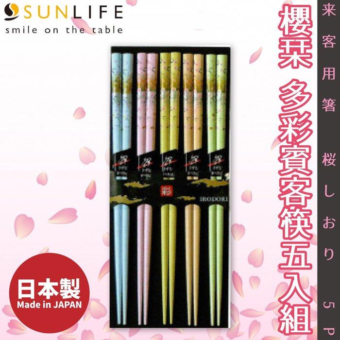日本製【Sunlife】櫻栞 多彩賓客筷五入組-312803