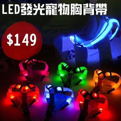 [達達3C]KP009 LED發光胸背帶 發光 胸背帶 狗項圈 LED 路跑 狗圈 散步 寵物用品  狗背帶 發光項圈