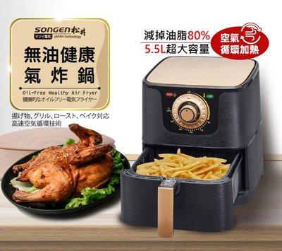 免運費 A-Q小家電 SONGEN松井 高溫旋風烘烤 氣炸鍋 SG-550AF