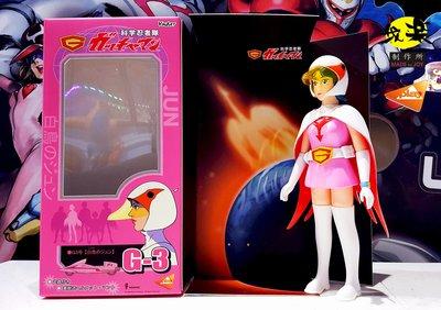科學小飛俠 G3 珍珍 軟膠 科学忍者隊ガッチャマン 白鳥のジュン