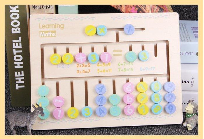 【好孩子福利社】幼兒童玩具數學 木質數字迷宮 開發寶寶男女孩啟蒙益智力早教玩具