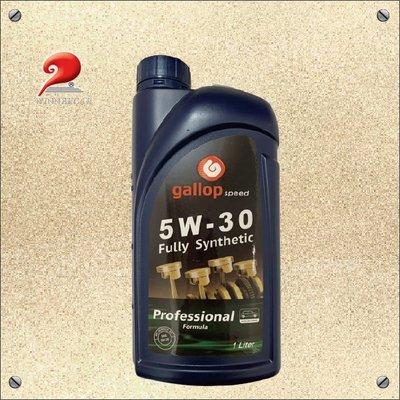 gallop 5W-30 機油保養套餐 未稅完工價