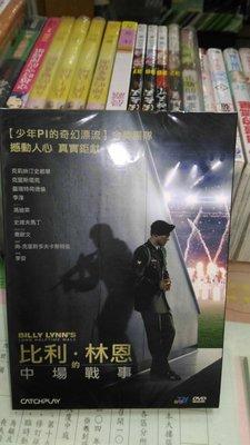 【李安全新力作電影DVD-比利‧林恩的中場戰事】全新未拆~保證正版~直購價