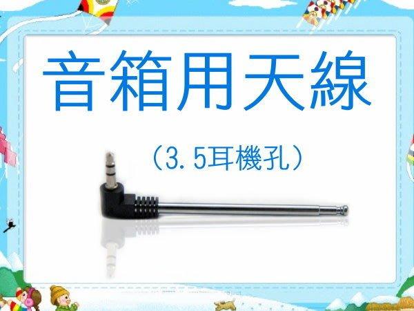 【傻瓜批發】音箱用伸縮天線 FM收音機 MP3 3.5mm line in 板橋店面自取