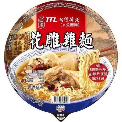 臺灣菸酒 限定 限量   花雕雞麵  也有麻油雞麵 碗麵