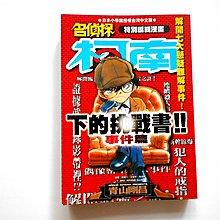 漫畫書 特別編輯漫畫 名偵探柯南 下的挑戰書 事件篇 日本 青山剛昌 約320頁 台灣出版