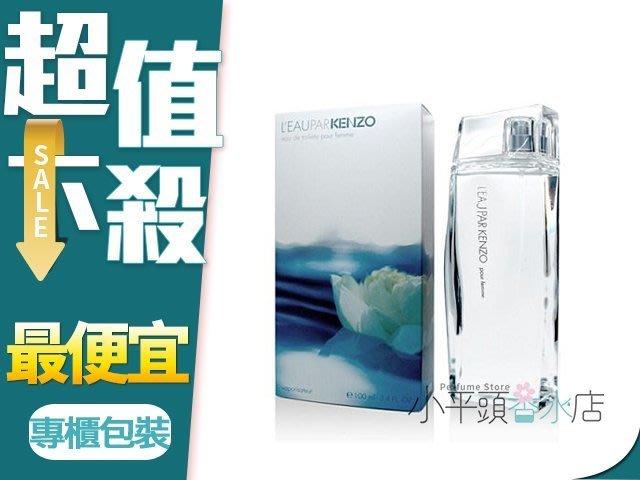 《小平頭香水店》Kenzo L'EAU PAR KENZO 水之戀 女性香水 30ml
