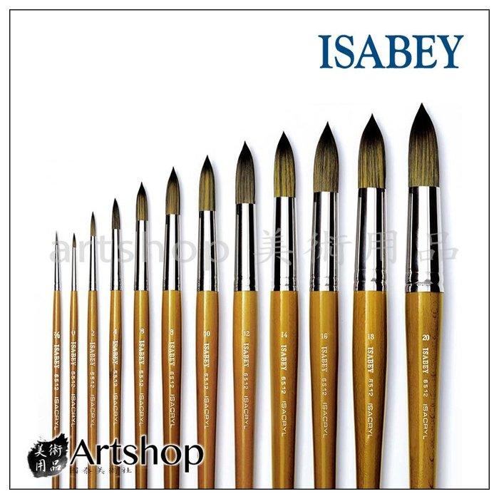 【Artshop美術用品】法國 ISABEY 伊莎貝 6512 油畫壓克力兩用筆 (圓) #8