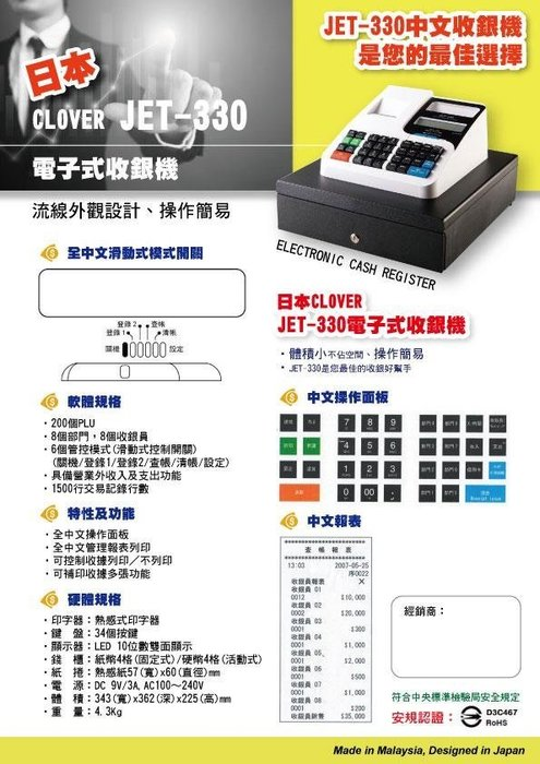 永綻*日本CLOVER JET-330熱感收據式收銀機,全中文日月報表列印,小巧不佔空間,操作簡單,輕鬆統計營收