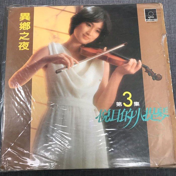 悅耳的小提琴 第3集  異鄉之夜 銀河 黑膠 原廠封套還在 片況近新