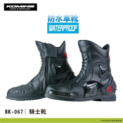 【柏霖總代理】KOMINE 日本 春夏 騎士靴 BK-067