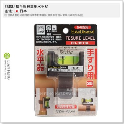 【工具屋】*含稅* EBISU 扶手握把專用水平尺 ED-35TSL 小 32~35mm 水平器 丸型氣泡 垂直 日本製