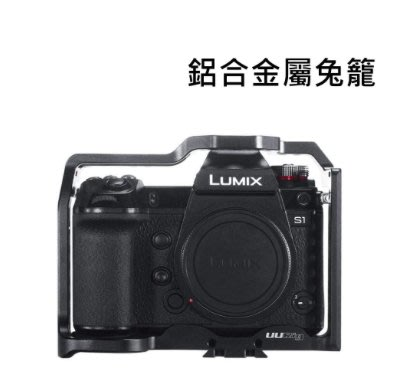 *大元 高雄*【Vlog配件】Panasonic Lumix S1/S1R 相機 鋁合金 相機兔籠 可擴充 外接麥克風