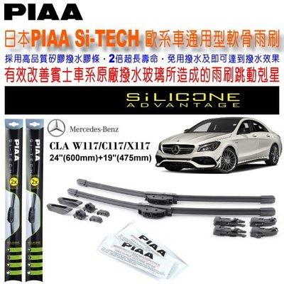 和霆車部品中和館—日本PIAA 賓士 CLA W117 C117 適用 通用型歐系軟骨雨刷 SI-TECH 矽膠撥水雨刷