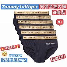Tommy Hilfiger Men Cotton男裝全綿underwear (6件裝) Dark Navy 深藍色 金邊logo