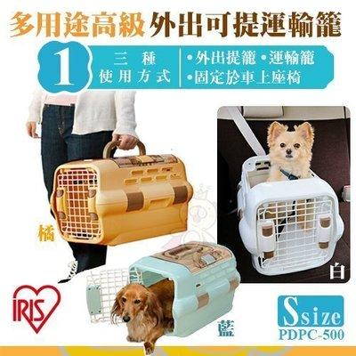 日本《多用途高級外出可提運輸籠PDPC-500 橘色|藍色|白色 三色可選》S號 外出提籠 狗貓適用