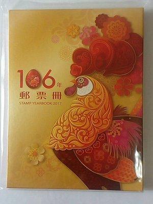 106年 郵票冊(精裝本)(郵局售價直購) 含賀歲版等郵票