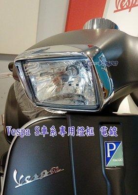 【嘉晟偉士】Vespa S車系專用 偉士牌 大燈燈框 電鍍色 125.150通用(SXL通用)
