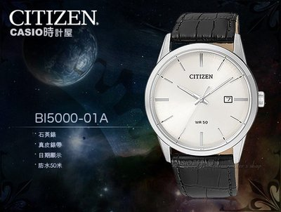 CASIO 時計屋 CITIZEN 星辰手錶 BI5000-01A 男錶 石英錶 皮革錶帶 防水 礦物鏡面 彰化縣