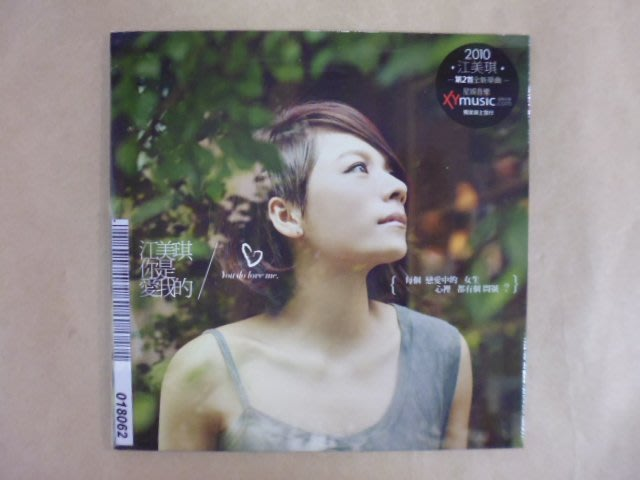 (069)明星錄*2010年江美琪.你是愛我的(單曲.宣傳版)二手CD(a01)