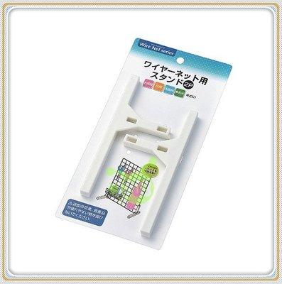 303生活雜貨館 日本進口  ECHO  0659-295 網片立架