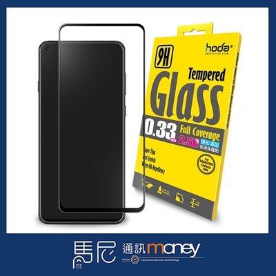 好貼 hoda 2.5D隱形滿版9H鋼化玻璃貼/Samsung Galaxy A8s/保護貼/高透光/滿版玻璃貼【馬尼】