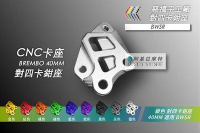 惡搞手工廠 BWSR 對四卡座 銀色 卡鉗座 B牌卡鉗 卡座 245MM 碟盤 CNC卡座 適用 BWS-R