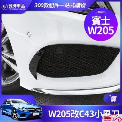 BENC 賓士 W205 改裝 C43 風刀 前杠 擾流風口 裝 飾 條 C200 C300 保桿 前風刀 大風刀 配件『愛車坊』