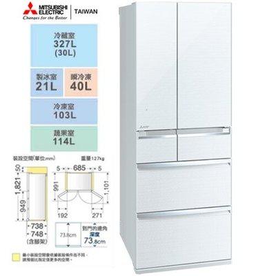 MITSUBISHI 三菱 605公升 日本原裝 變頻六門電冰箱-水晶白 《MR-WX61C-W-C》