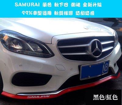 SAMURAI 單色軟下巴(黑/紅二色可選) 碳纖維 定風翼 泰國進口橡膠