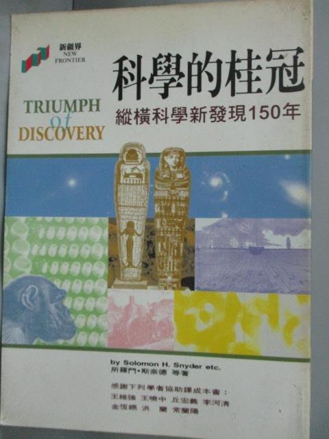 【書寶二手書T8/科學_HJA】科學的桂冠-縱橫科學新發現150年_所羅門‧斯奈德