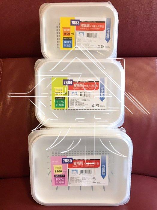 🏠JUSKU 甜媽媽 濾水保鮮盒 2500ml 耐熱 台灣製造 好康屋