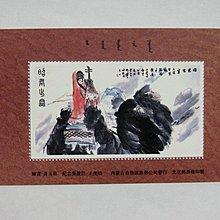 大陸郵票紀念張---昭君出塞--內蒙古自治區集郵公司---單紀念張