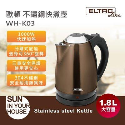 ELTAC 歐頓 1.8L 分離式 304不鏽鋼 快煮壺/電茶壺/煮水壺/電水壺 WH-K03