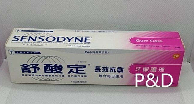 (P&D)舒酸定 長效抗敏 牙齦護理 牙膏 120g 特價100元