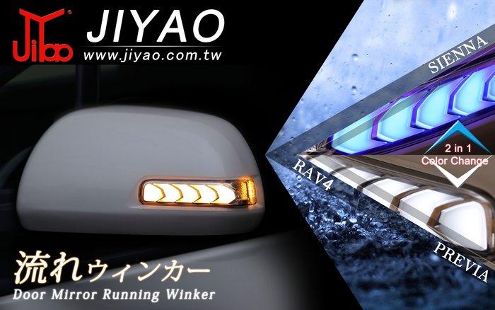 【吉燿部屋】TOYOTA 2010~ SIENNA 電鍍版 序列式 跑馬燈 流水燈 後視鏡 後照鏡 方向燈