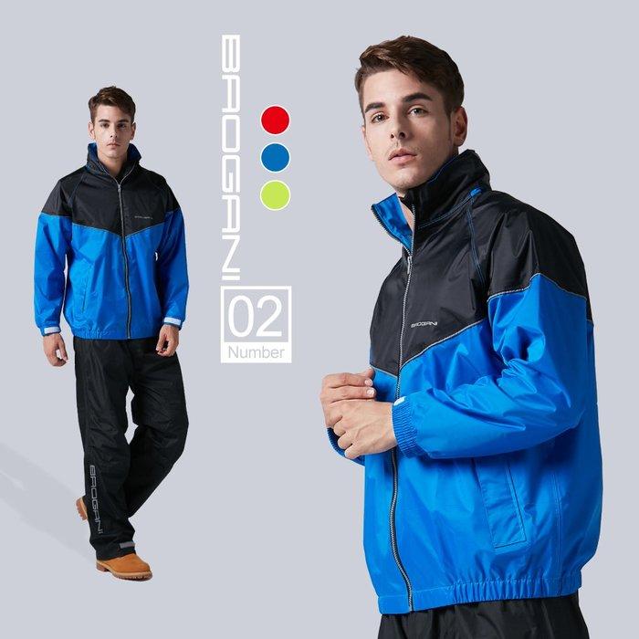 【寶嘉尼 BAOGANI】B02極限跑酷機能二件式雨衣 (藍色) + 贈送299元鞋套