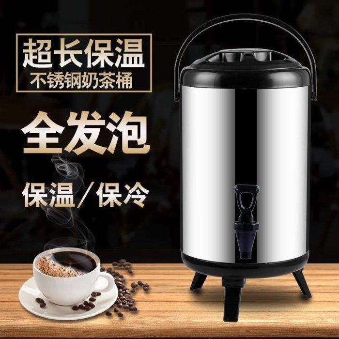 奶茶桶 飲料桶 不銹鋼奶茶桶商用保溫桶豆漿桶6L 8L10L12L冷熱雙層保溫桶茶水桶 MKS