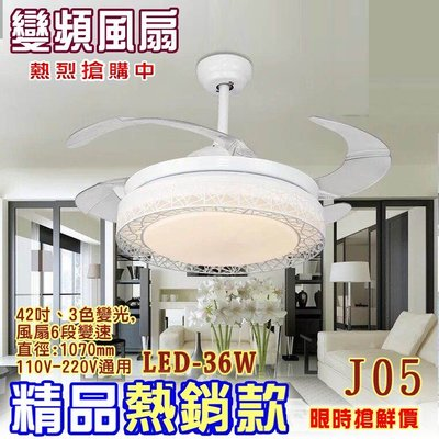 §LED333*隱形吊扇§(33HJ05)LED變頻風扇 42吋 3色變光 6段變速 全電壓 熱烈搶購中  另有燈泡燈管