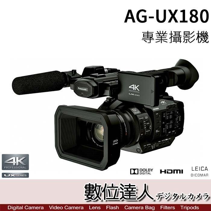 【數位達人】現貨平輸 Panasonic AG-UX180 廣播錄影機 (含麥克風)英語 西語