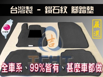 【鑽石紋】Lexus 全車系 腳踏墊 台灣製造 工廠直營 rx300 is250 is200 es ct gs 腳踏墊