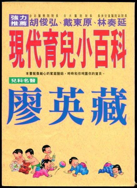 【語宸書店G429/醫藥保健】《現代育兒小百科》ISBN:9576792053│方智│廖英藏