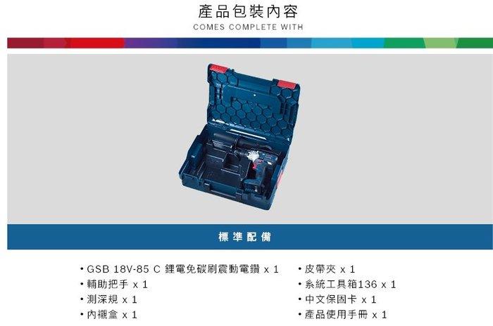【晉茂五金】BOSCH博世 18V 鋰電免碳刷震動電鑽/起子機 GSB 18V-85 C 請先詢問庫存